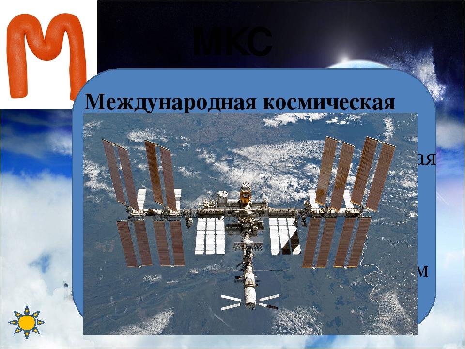 МКС Международная космическая станция - пилотируемая орбитальная станция, исп...