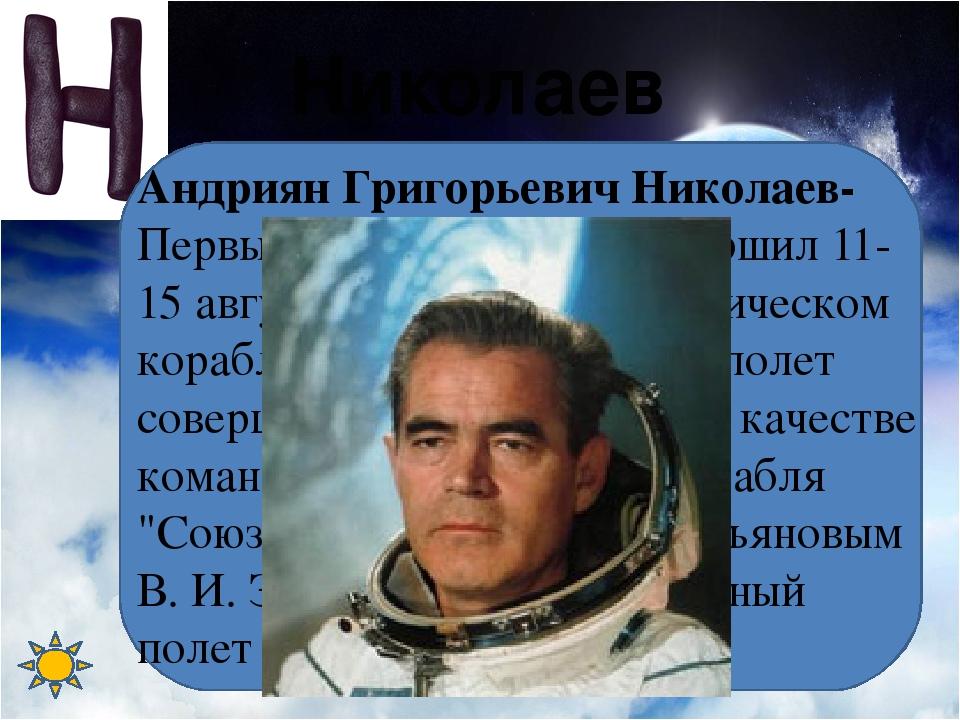 Леонов Алексей Архипович Леонов 18-19 марта 1965 года совместно с П.И. Беляев...