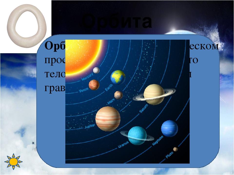 Харон Харон – спутник Плутона. Плутон и Харон вращаются друг вокруг друга и н...
