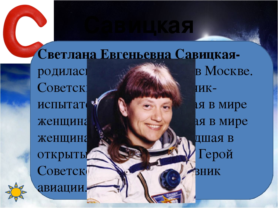 Терешкова Валентина Владимировна Терешкова родилась 6 марта 1937 г., Ярославс...