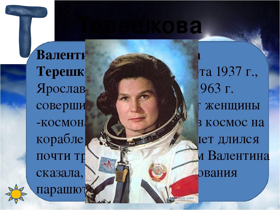 Савицкая Светлана Евгеньевна Савицкая-родилась8 августа 1948 г. в Москве. Со...