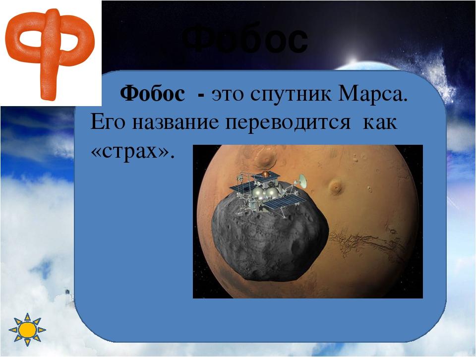 Щит Созвездие Щита было предложено в 1684 г. польским астрономом Яном Гевелие...