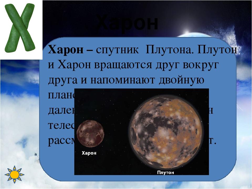 Эридан Эридан - созвездие южного полушария, шестое по площади среди современн...