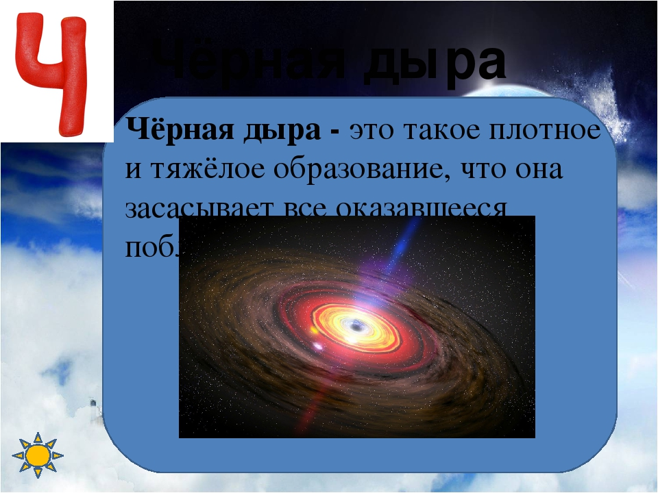 Ящерица Ящерица - новое созвездие. Введено Яном Гевелием в 1690 году в небесн...