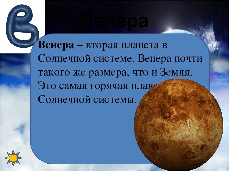 Земля Земля – это третья планета от Солнца и единственная из известных нам пл...