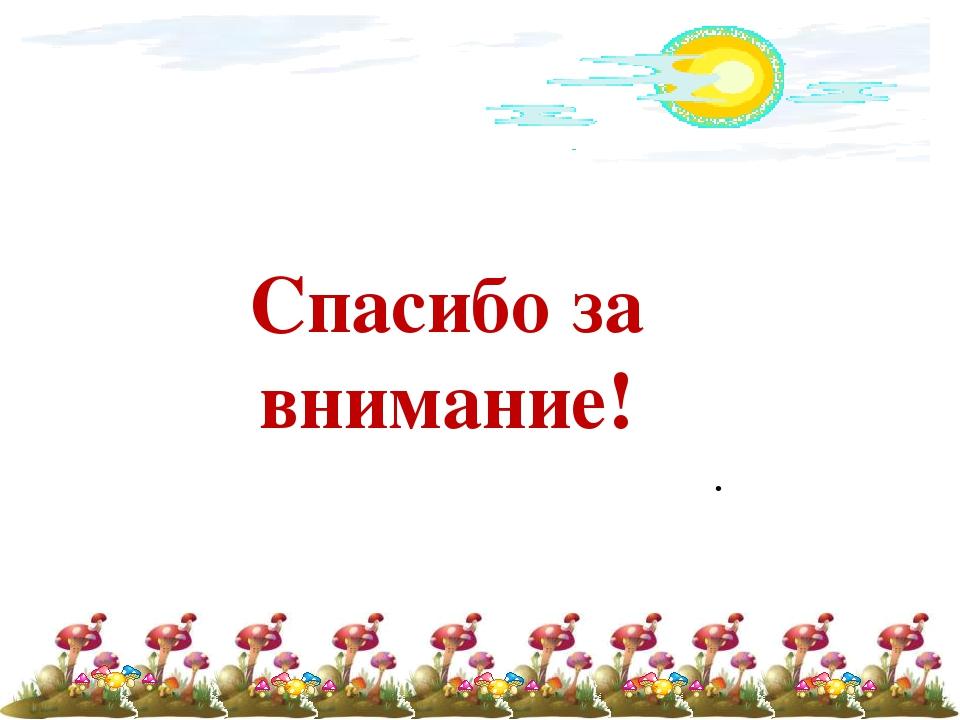 спасибо за внимание грибы анимация раскованно