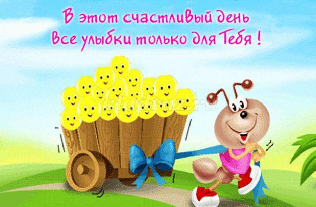 День рождение поздравления улыбнись 28