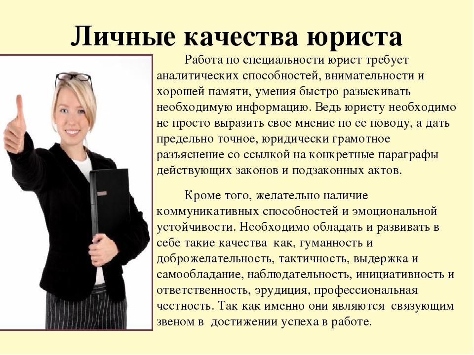 Профессия юрист картинки и описание для детей