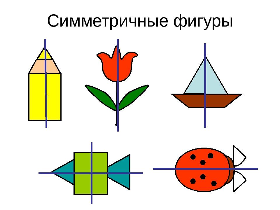 Картинки симметрии фигур