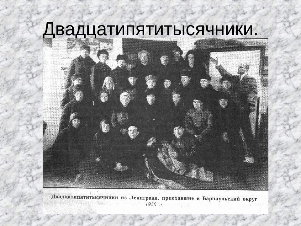 Картинки по запросу «двадцатипятитысячников»
