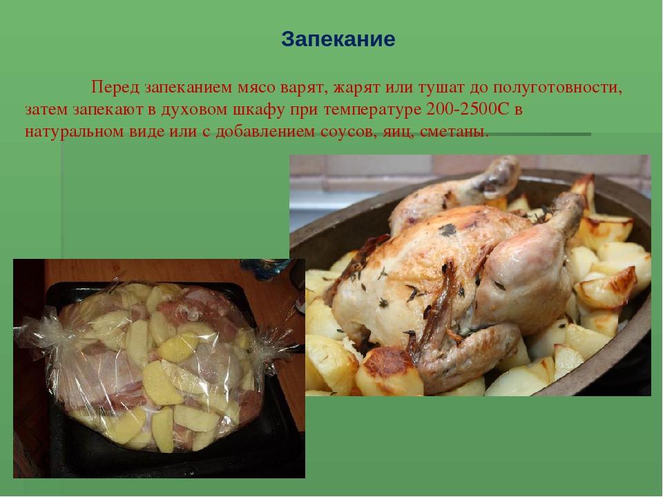 Приготовления блюд из куриного мяса