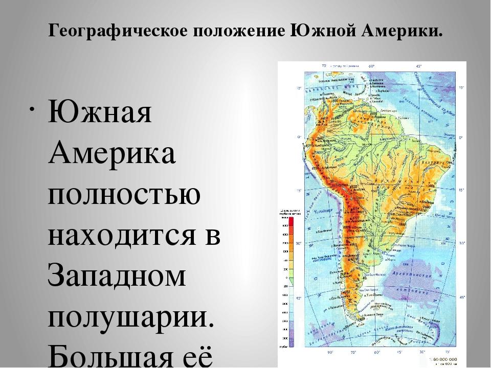Географическое положение Южной Америки. Южная Америка полностью находится в З...