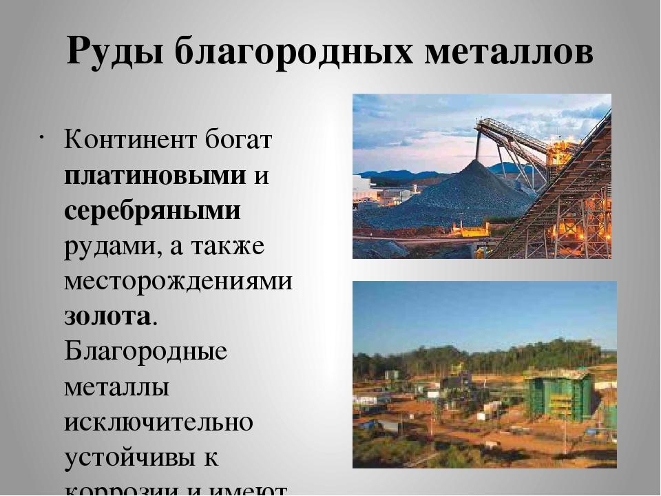Руды благородных металлов Континент богат платиновыми и серебряными рудами, а...
