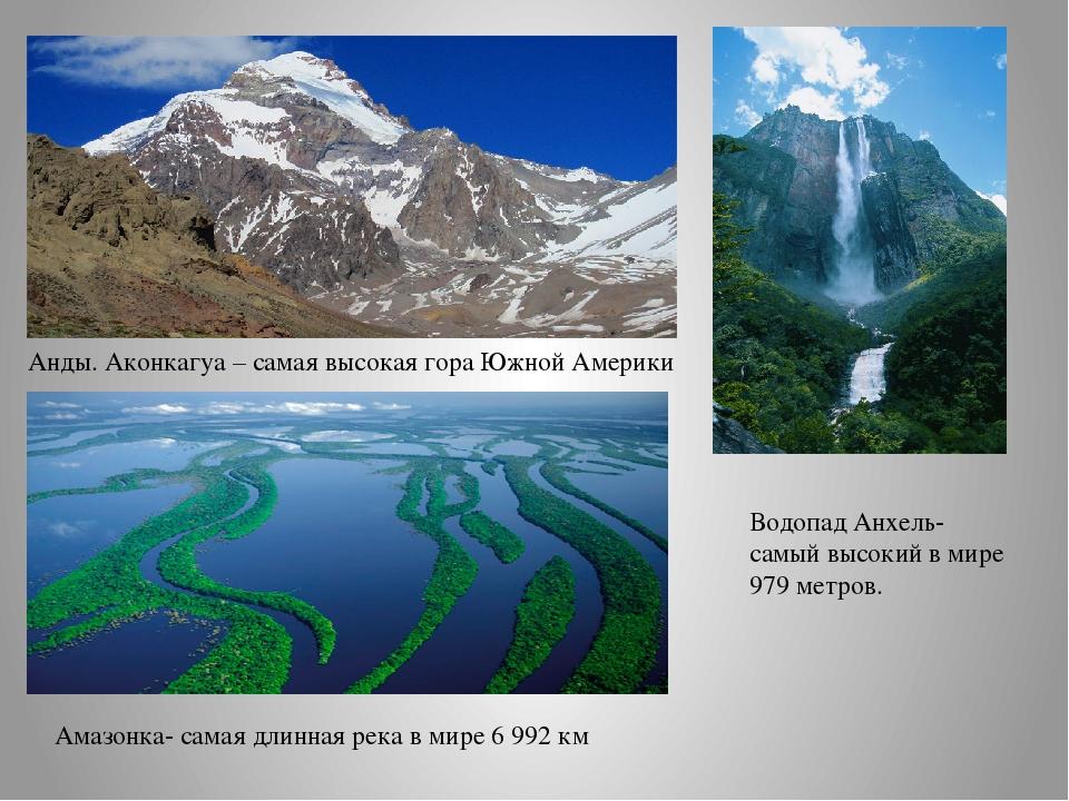 Амазонка- самая длинная река в мире 6 992 км Водопад Анхель- самый высокий в...