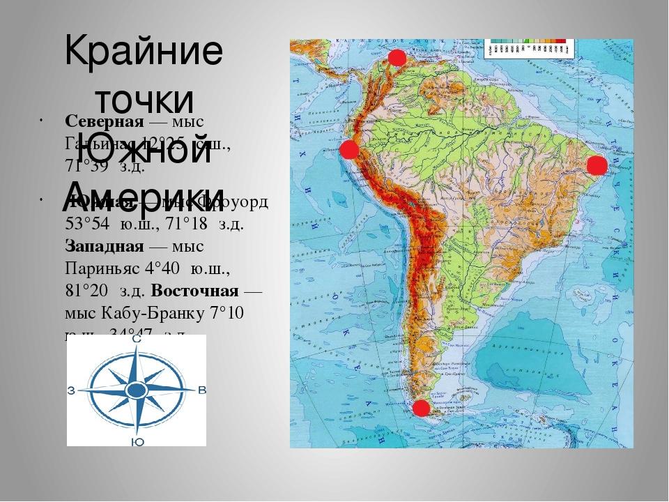 Крайние точки Южной Америки Северная — мыс Гальинас 12°25′ с.ш., 71°39′ з.д....