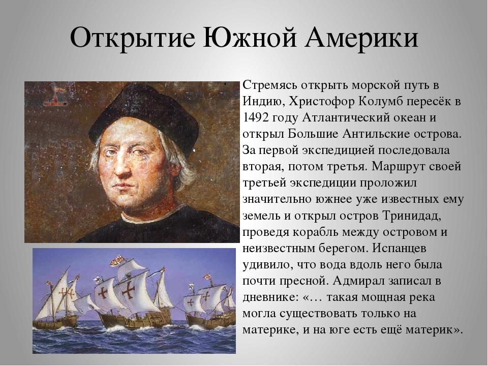 Открытие Южной Америки Стремясь открыть морской путь в Индию, Христофор Колум...