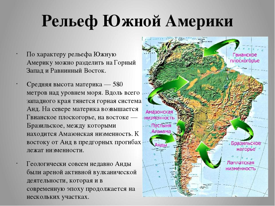 Рельеф Южной Америки По характеру рельефа Южную Америку можно разделить на Го...