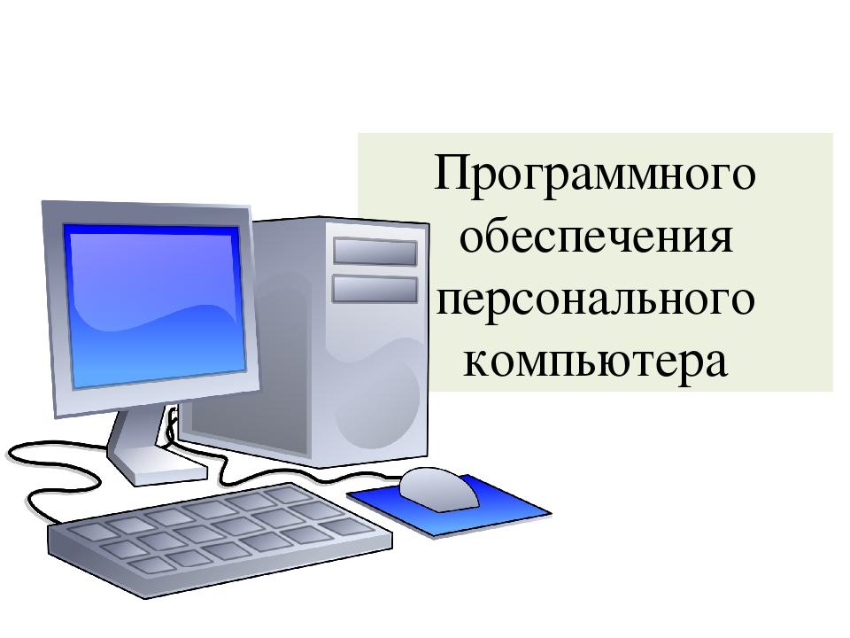 Программы обеспечения компьютера картинки