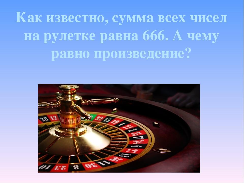 фото Рулетке казино сумма в чисел на