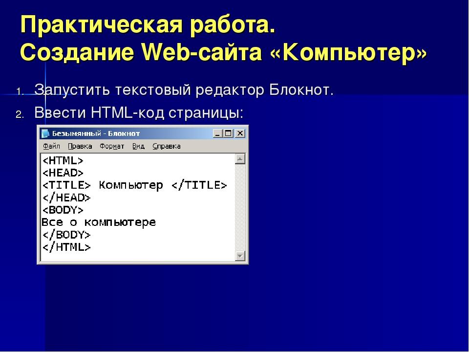 Создание страницы сайта создание страницы сайта в блокноте