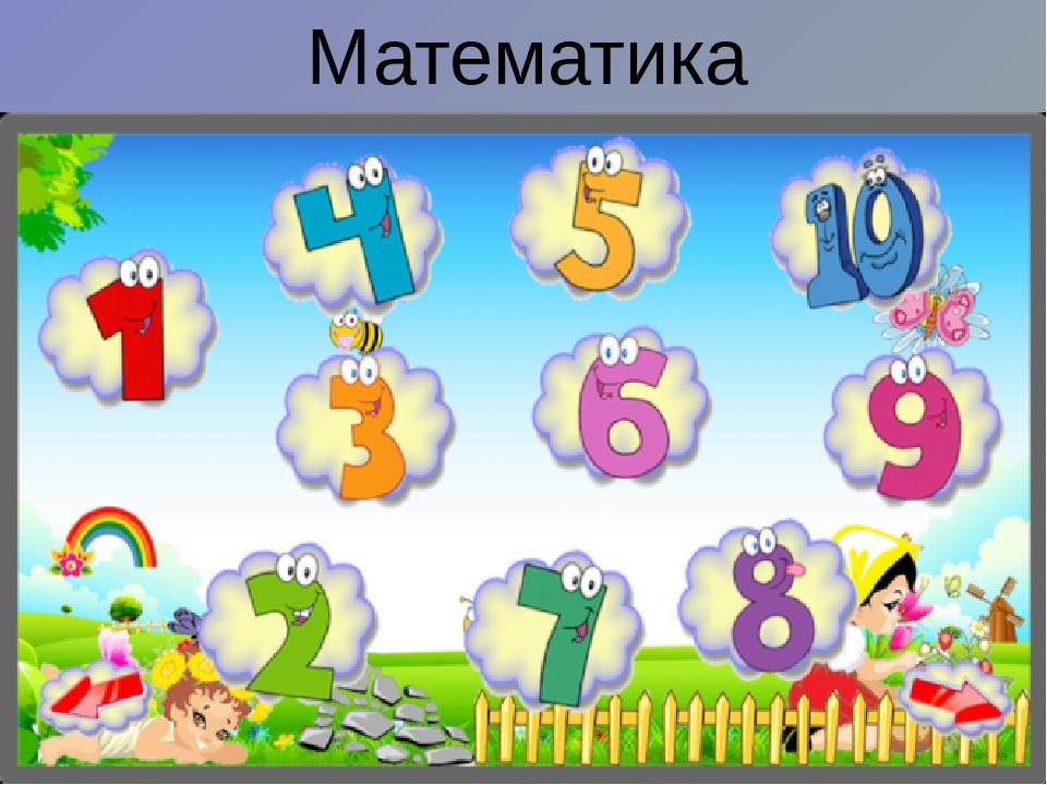 Картинки для детского сада по математике