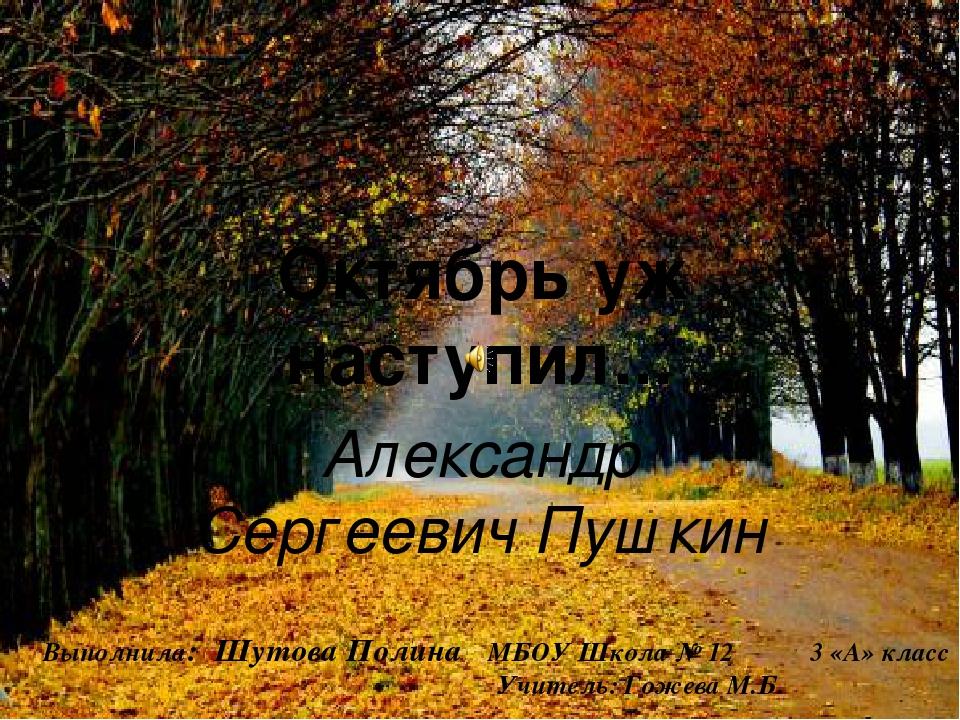 Октябрь уж наступил... Александр Сергеевич Пушкин Выполнила: Шутова Полина МБ...