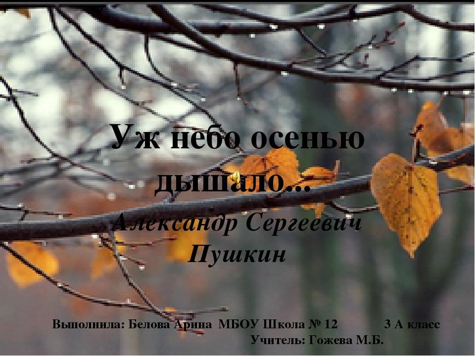 Уж небо осенью дышало... Александр Сергеевич Пушкин Выполнила: Белова АринаМ...
