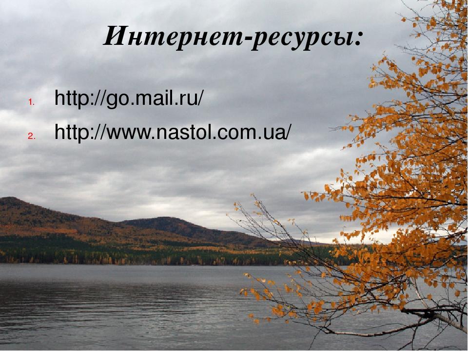 Интернет-ресурсы: http://go.mail.ru/ http://www.nastol.com.ua/