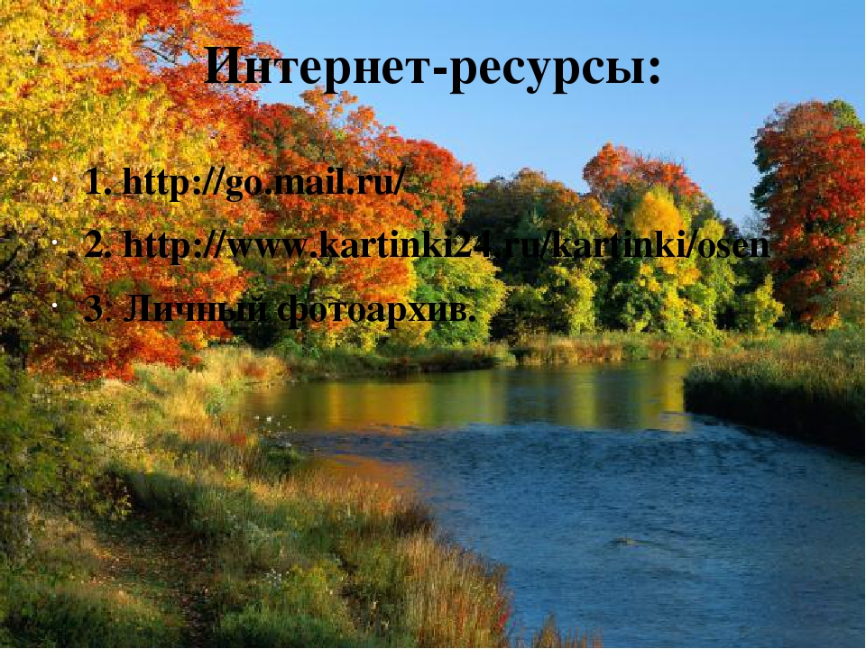 Интернет-ресурсы: 1. http://go.mail.ru/ 2. http://www.kartinki24.ru/kartinki/...
