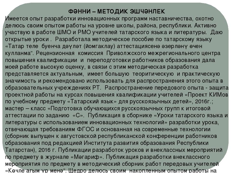 сборник сочинений по татарскому языку