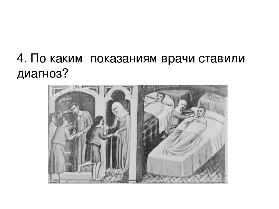 4. По каким показаниям врачи ставили диагноз?