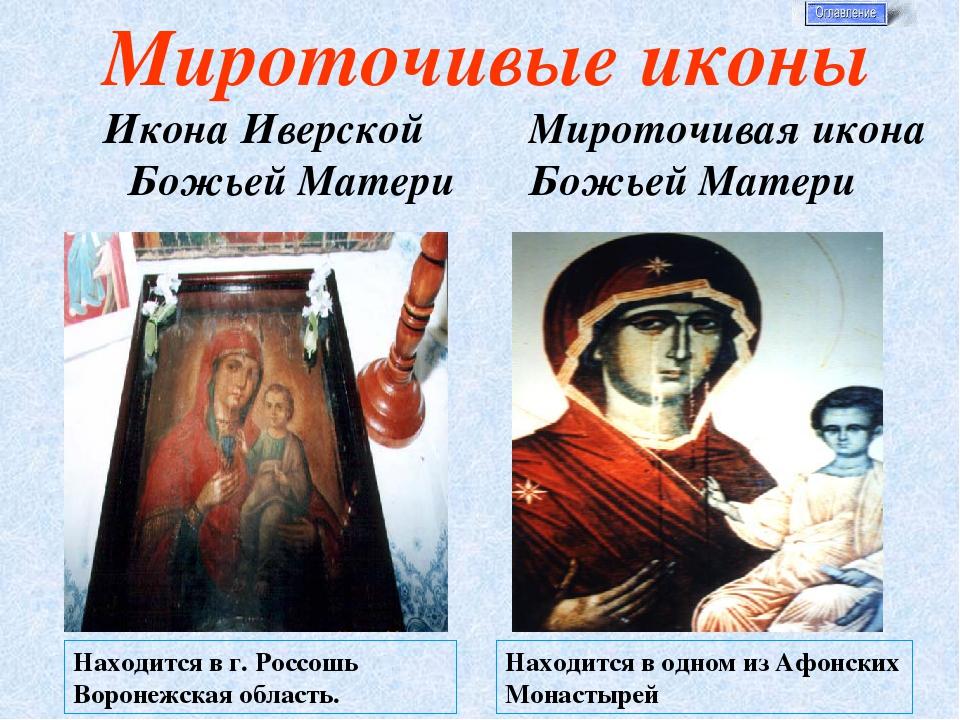 Богородичная икона Над головой Девы Марии видна постоянно светящаяся корона