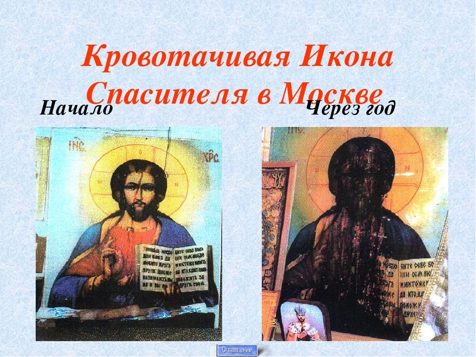 Мироточивые иконы Икона Иверской Божьей Матери Мироточивая икона Божьей Матер...