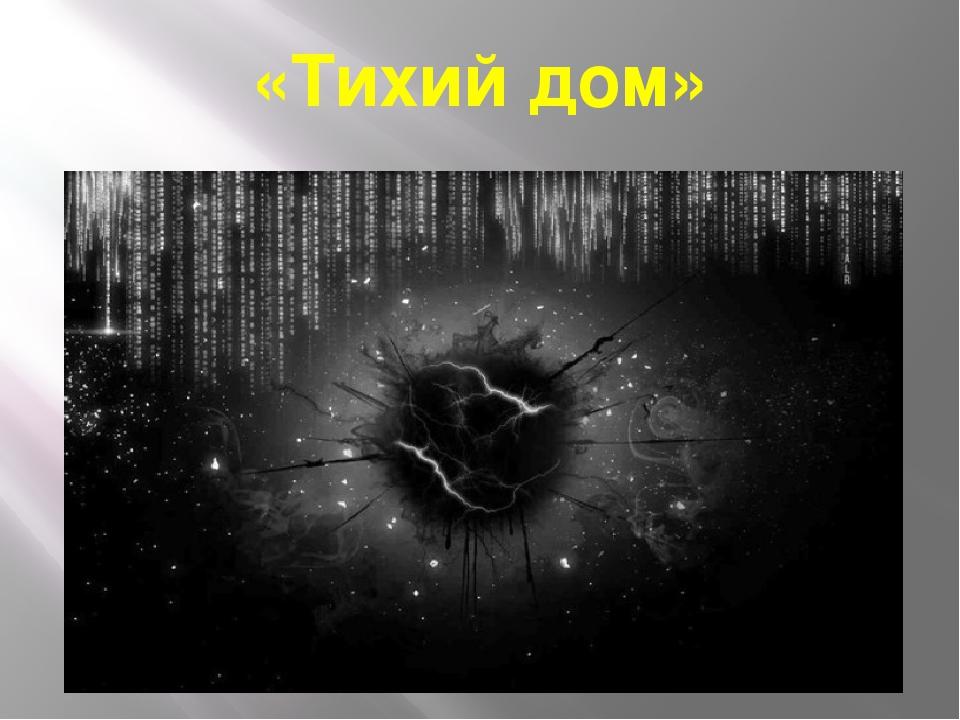 «Тихий дом»