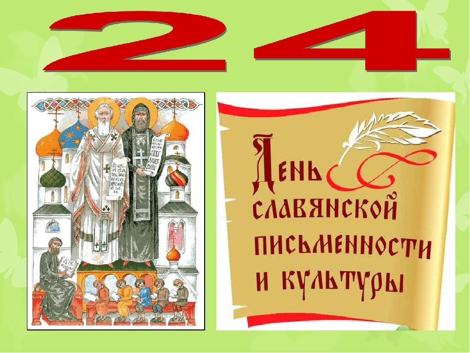 Картинки ко дню славянской письменности и культуры пнг, жизненные