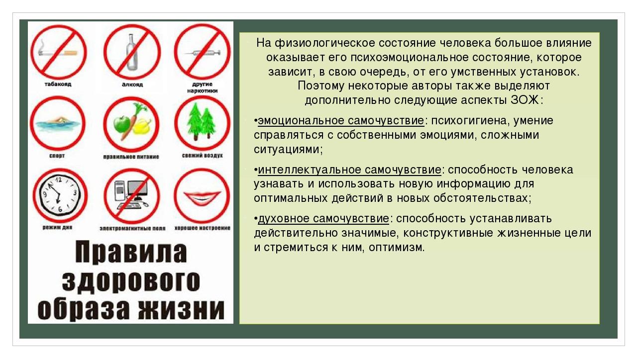 e28899f1abda 4 слайд На физиологическое состояние человека большое влияние оказывает его  психоэмоц