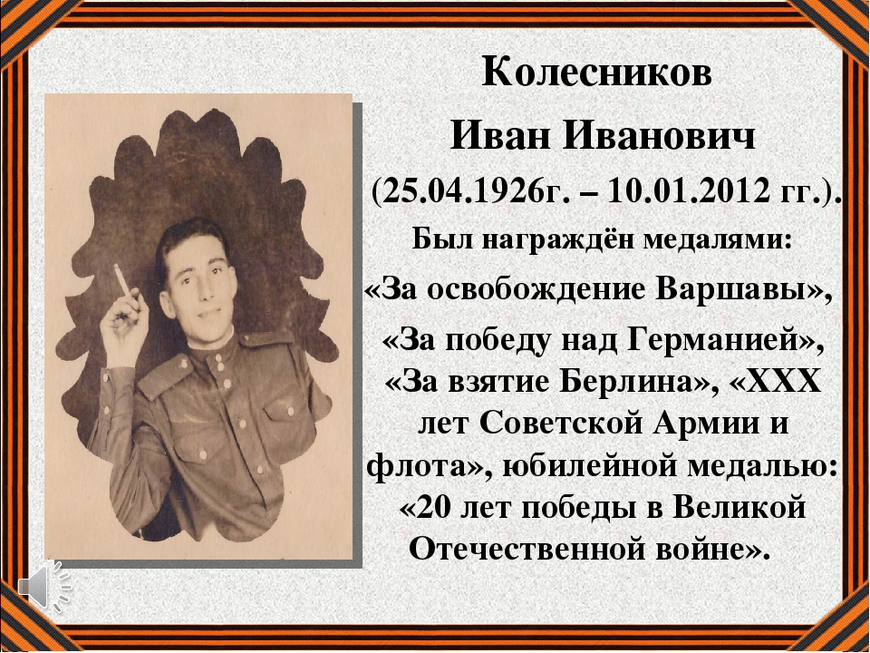 Колесников Иван Иванович (25.04.1926г. – 10.01.2012 гг.). Был награждён медал...
