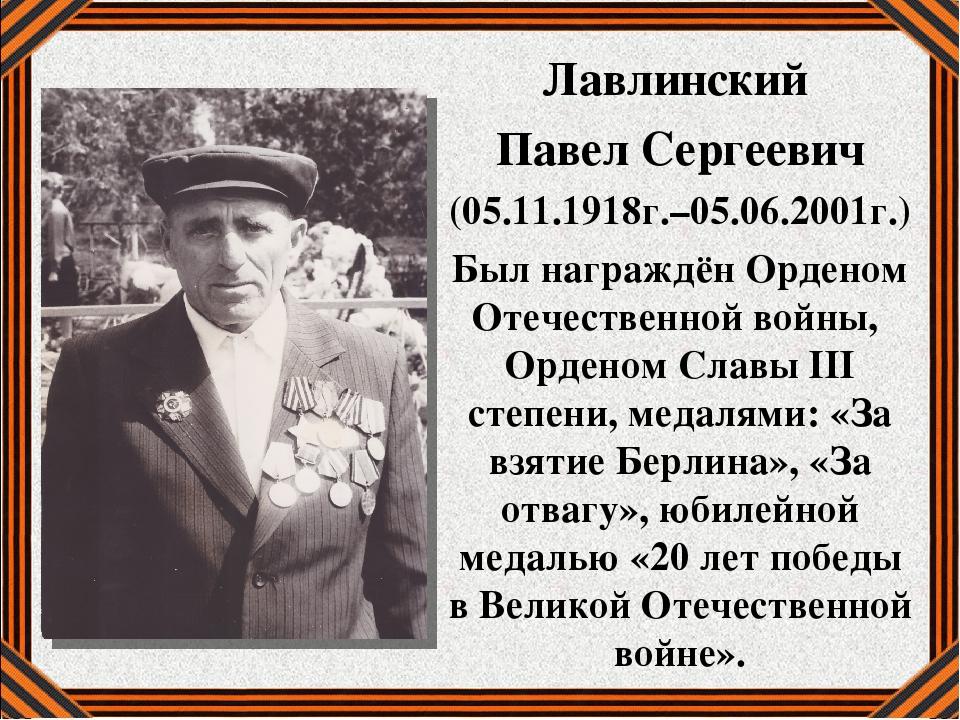 Лавлинский Павел Сергеевич (05.11.1918г.–05.06.2001г.) Был награждён Орденом...