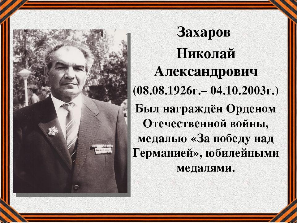 Захаров Николай Александрович (08.08.1926г.– 04.10.2003г.) Был награждён Орде...