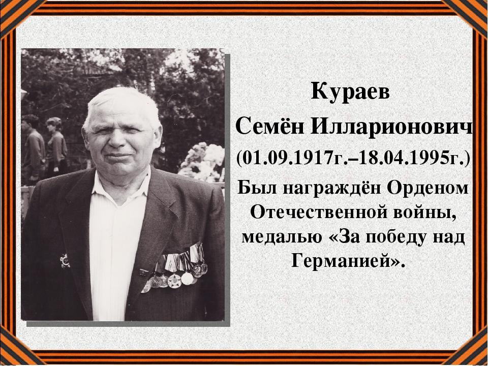 Кураев Семён Илларионович (01.09.1917г.–18.04.1995г.) Был награждён Орденом О...