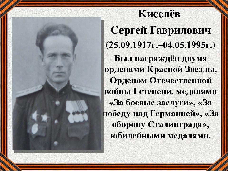 Киселёв Сергей Гаврилович (25.09.1917г.–04.05.1995г.) Был награждён двумя орд...
