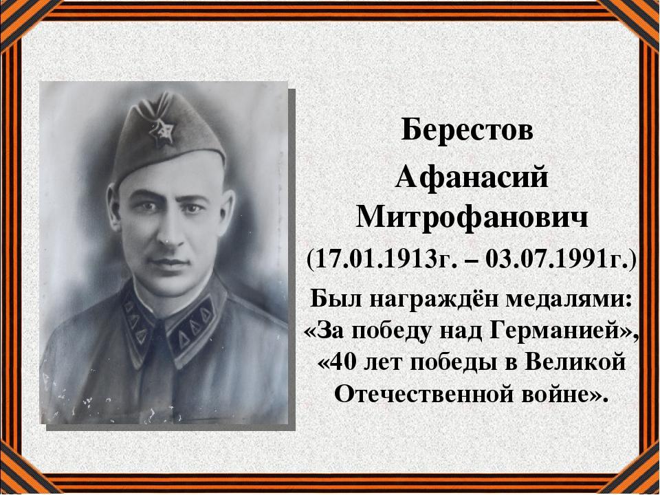 Берестов Афанасий Митрофанович (17.01.1913г. – 03.07.1991г.) Был награждён м...