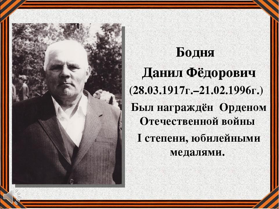 Бодня Данил Фёдорович (28.03.1917г.–21.02.1996г.) Был награждён Орденом Отеч...