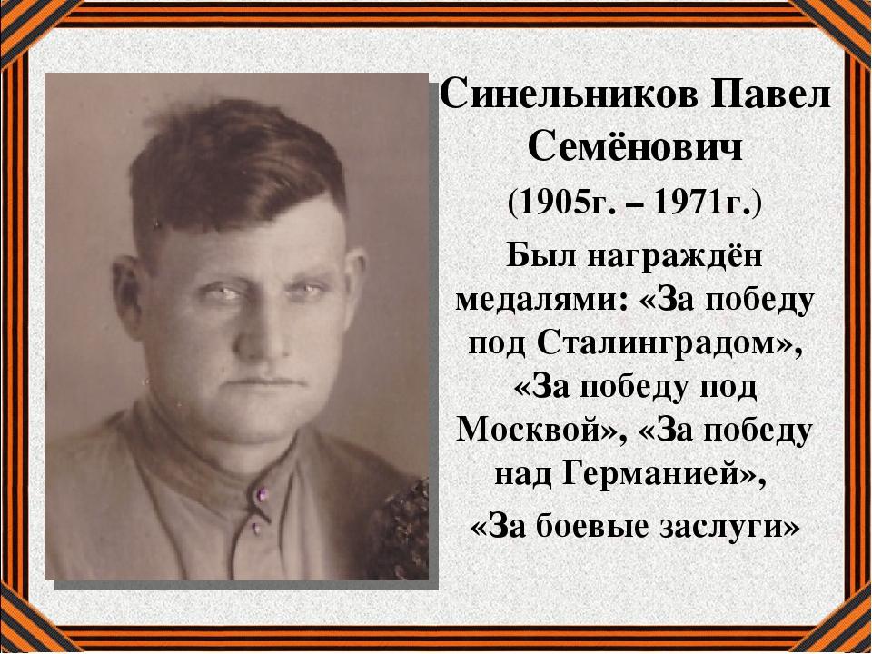 Синельников Павел Семёнович (1905г. – 1971г.) Был награждён медалями: «За поб...