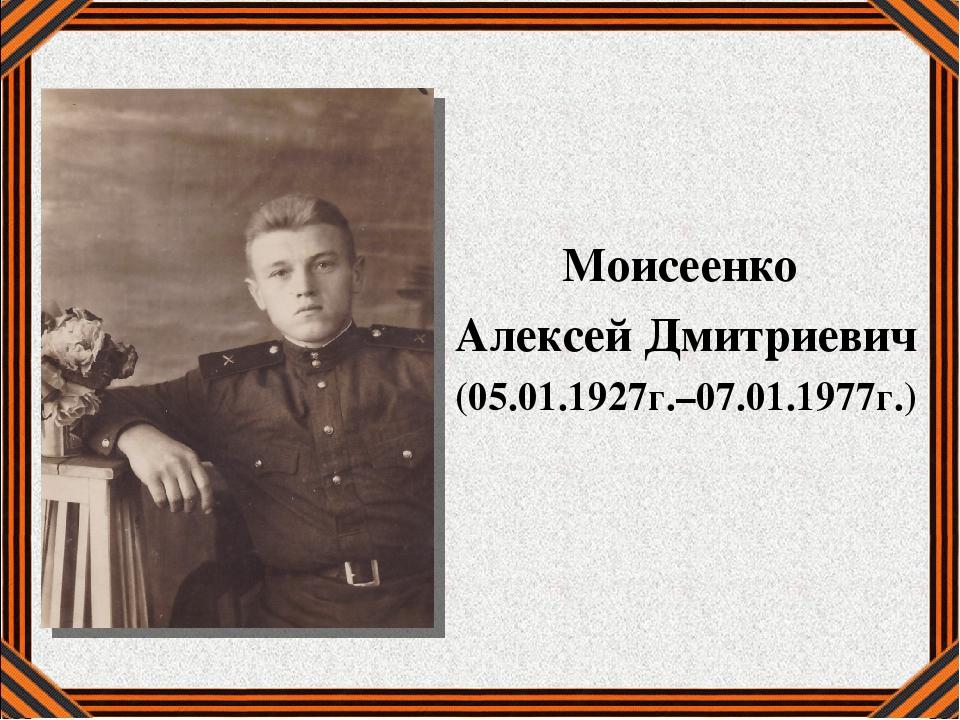 Моисеенко Алексей Дмитриевич (05.01.1927г.–07.01.1977г.)
