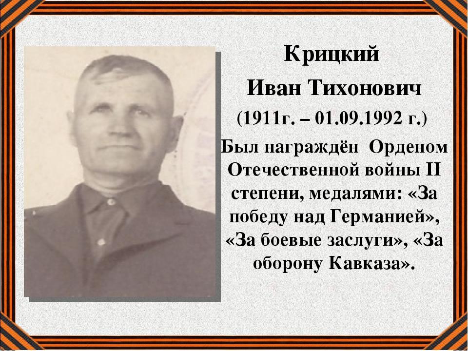 Крицкий Иван Тихонович (1911г. – 01.09.1992 г.) Был награждён Орденом Отечест...