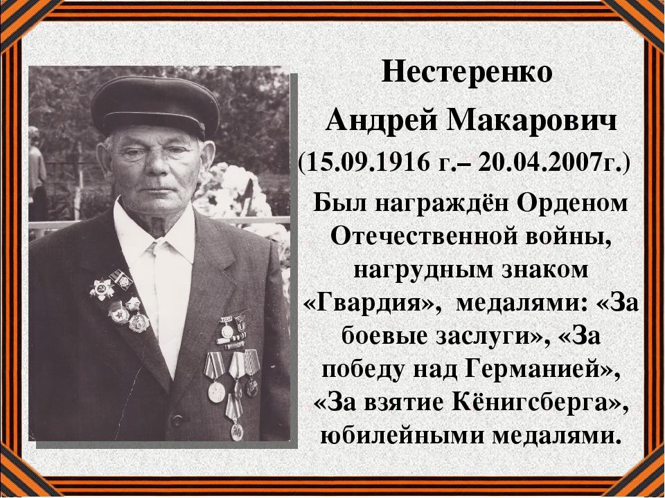 Нестеренко Андрей Макарович (15.09.1916 г.– 20.04.2007г.) Был награждён Орден...