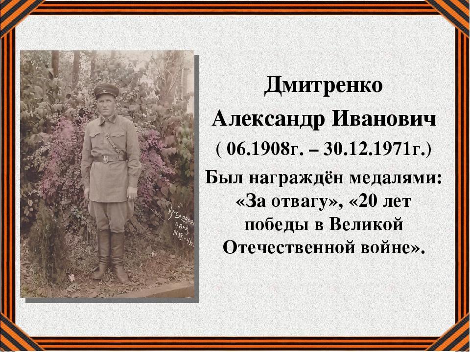 Дмитренко Александр Иванович ( 06.1908г. – 30.12.1971г.) Был награждён медал...