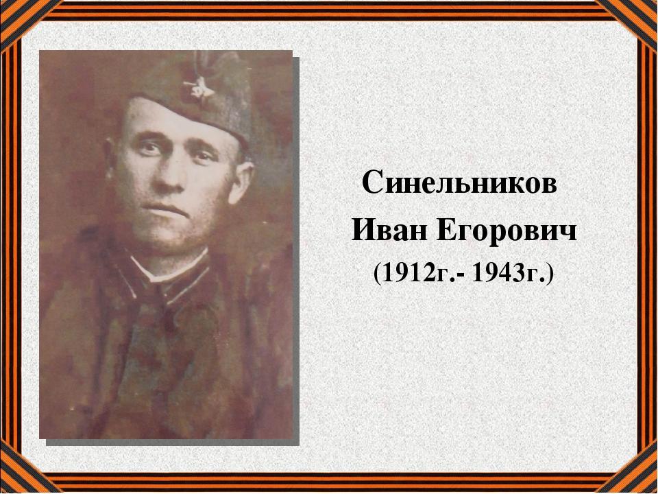 Синельников Иван Егорович (1912г.- 1943г.)