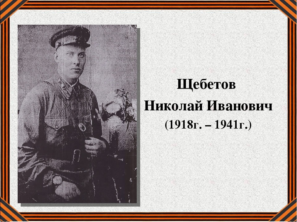 Щебетов Николай Иванович (1918г. – 1941г.)